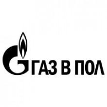Газ в пол