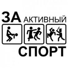 ЗА активный спорт